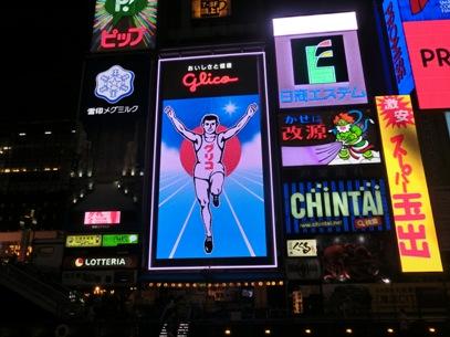 大阪と東京旅行(2016年2月19日)19