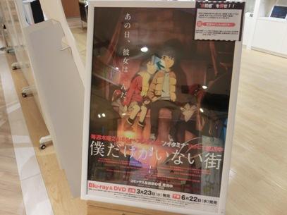 大阪と東京旅行(2016年2月19日)72