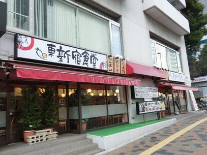 大阪と東京旅行(2016年2月19日)114