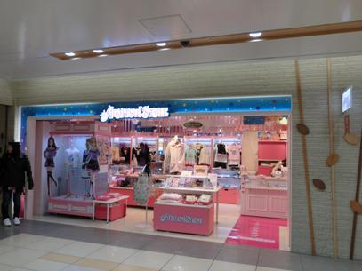 大阪と東京旅行(2016年2月19日)137