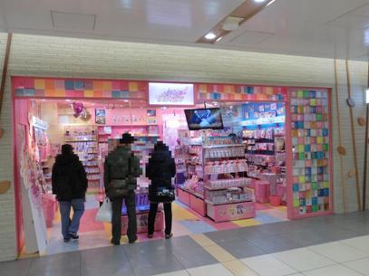 大阪と東京旅行(2016年2月19日)139