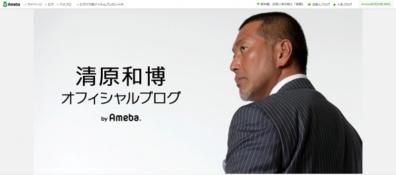 清原和博のオフィシャルブログはアメーバだった