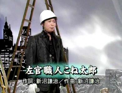 左官職人こね太郎の作詞作曲歌は新沼謙治さんの写真