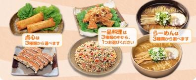 五味八珍の2名様コース¥1780税別(1品料理1、チャーハン×1、らーめん×2点心、浜松餃子8個)