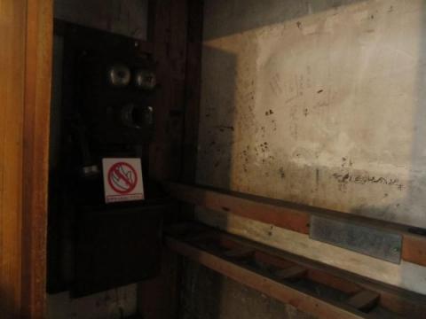 旧商家丸一本間家電話室