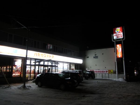 ハセガワストア湯の川店