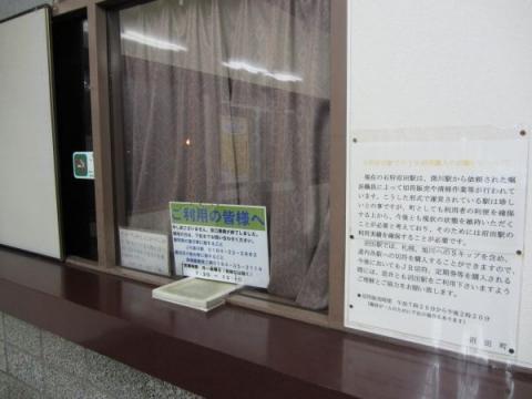 石狩沼田駅窓口