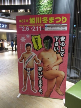 イオンモール旭川駅前にて