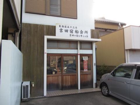 吉田宿船会所