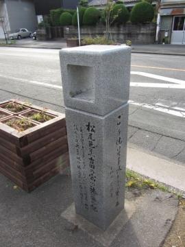 松尾芭蕉吉田の宿の旅籠の記