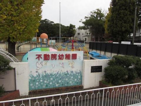 不動院幼稚園