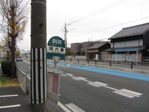 円六橋バス停
