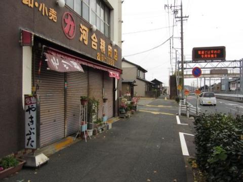 河合精肉店