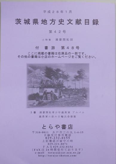 茨城県地方史文献目録42号