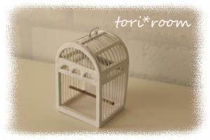 tori*roomオリジナル鳥かご