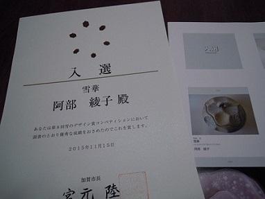 雪のデザイン賞表彰状図録