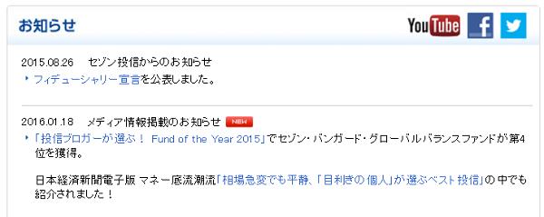 「投信ブロガーが選ぶ! Fund of the Year 2015」セゾン投信からのお知らせ