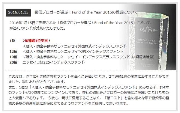 「投信ブロガーが選ぶ! Fund of the Year 2015」ニッセイ アセットマネジメントからのお知らせ