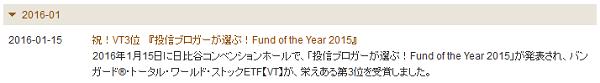 「投信ブロガーが選ぶ! Fund of the Year 2015」バンガードからのお知らせ