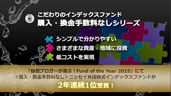 「投信ブロガーが選ぶ! Fund of the Year 2015」ニッセイ アセットマネジメントからのお知らせ2