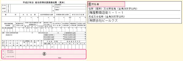 源泉徴収票を見ながら給与の支払者(会社の住所・名称)を記入