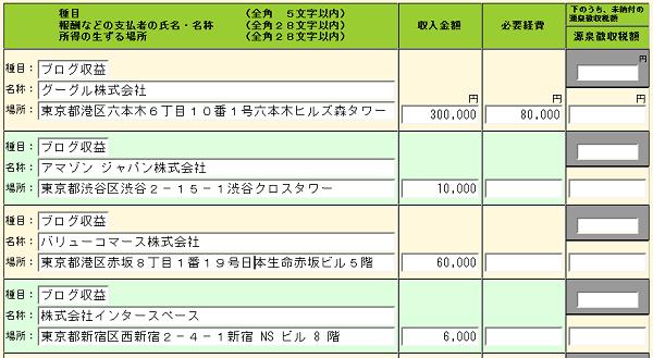 雑所得の収入金額や必要経費(上段に総額でOK)を記入