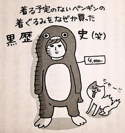 「ペンギンの着ぐるみ黒歴史」29歳で2000万円貯めた独身女子がお金について語ってみた
