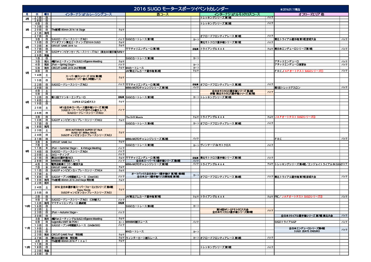 SUGO-EVENT-カレンダー-2016【0111現在】-3