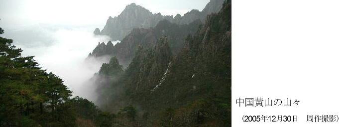 2005年12月30日 黄山