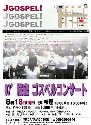 07桜座ポスター