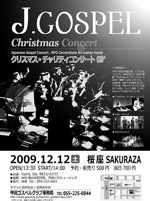09桜座ポスター