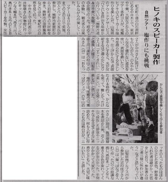 151213紀勢新聞
