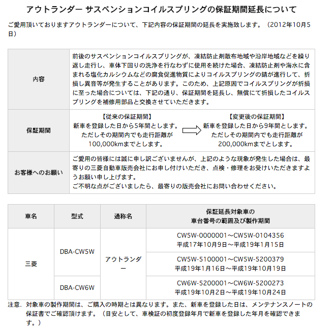 保証期間延長等のその他1のお知らせ___リコール等の重要なお知らせ___ユーザーサポート_カーライフ___MITSUBISHI_MOTORS_JAPAN