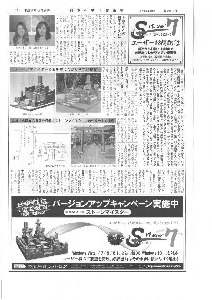 石材新聞001