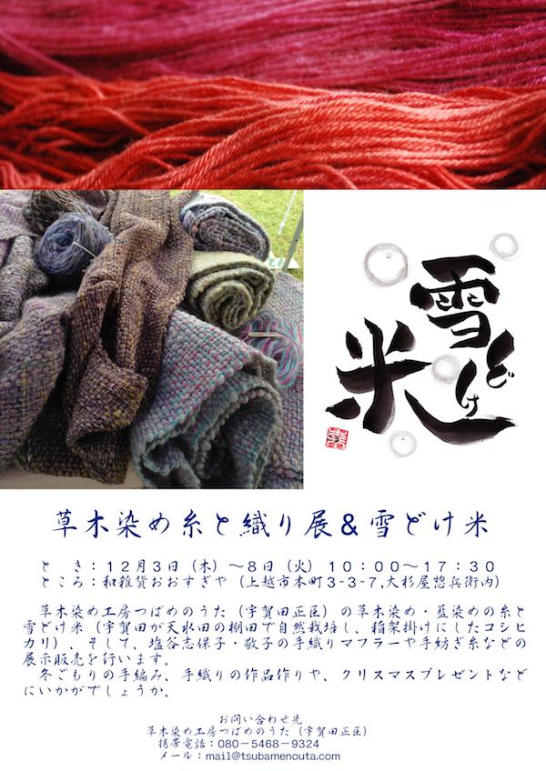 草木染め糸と織り展&雪どけ米