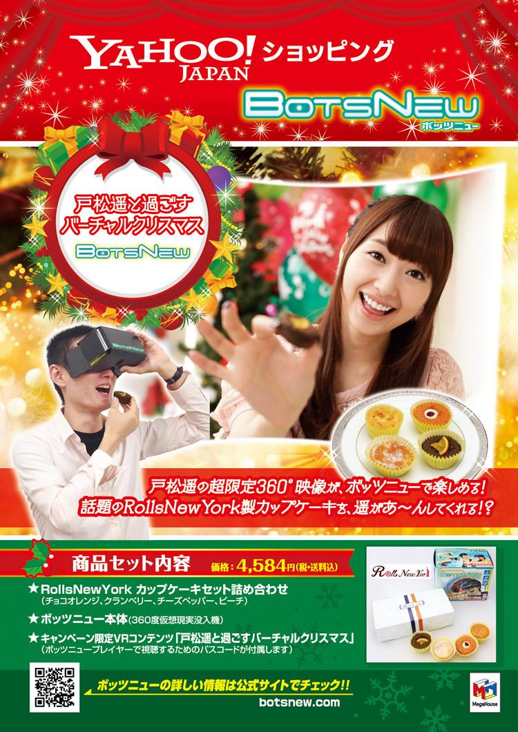 戸松遥クリスマス2