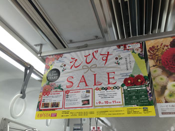 160102 阪神電車吊り広告