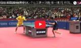 張一博VS丹羽孝希(準々)全日本選手権2016