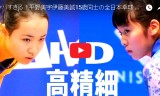 平野美宇VS伊藤美誠(準決)全日本選手権2016