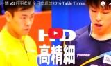 張一博VS丹羽孝希(HD動画)全日本選手権2016