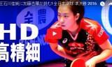 石川佳純VS加藤杏華(準決)全日本選手権2016
