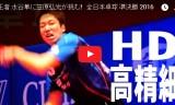 水谷隼VS笠原弘光(準決勝)全日本選手権2016