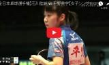 石川佳純VS平野美宇(長時間)全日本選手権2016