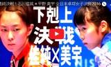 石川佳純VS平野美宇(高画質)全日本選手権2016