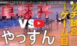 卓球丼VSやっすん(ガチ試合:1ゲーム目)
