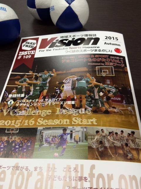 Vision2015夏1