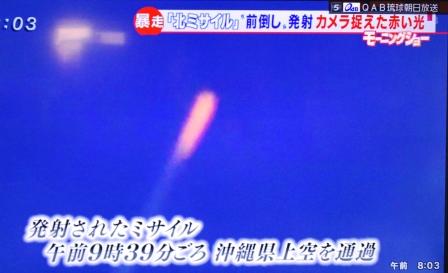 ミサイル画像 DSC03615