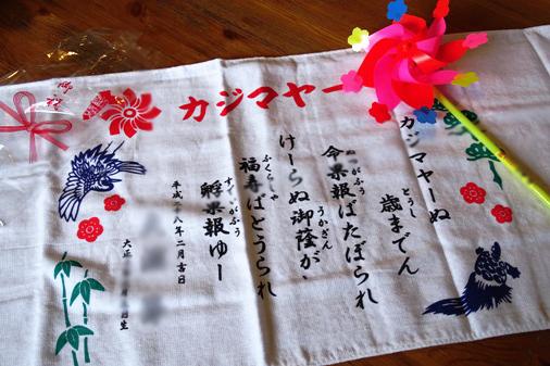 DSC04005 - カジマヤー