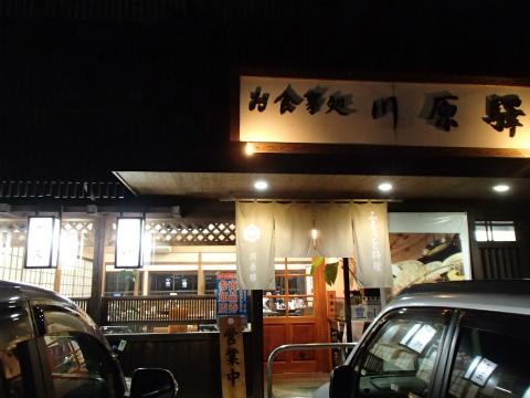 151227川原驛01