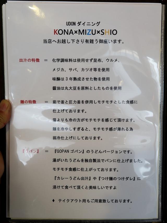 160118-KONAxMIZUxSHIO-015-S.jpg